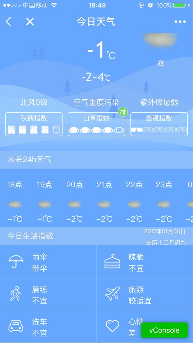 软件天气背景素材